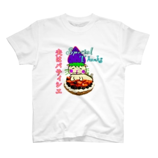 夫はパティシエ♡ペアTシャツ T-shirts