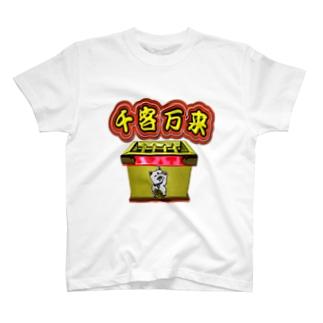満員御礼 T-shirts