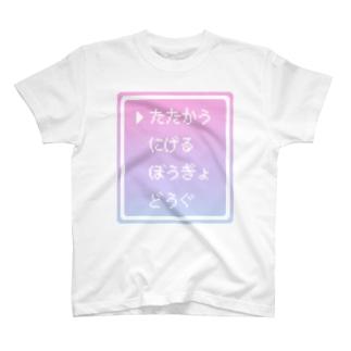 ▶たたかう Pixel Command #ゆめかわ.ver T-shirts