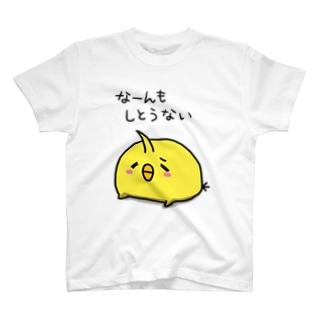 なーんもしとうないT T-shirts