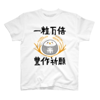 ボの一粒万倍・豊作祈願T T-shirts