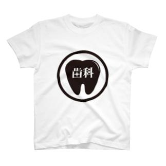 歯科医マーク T-shirts