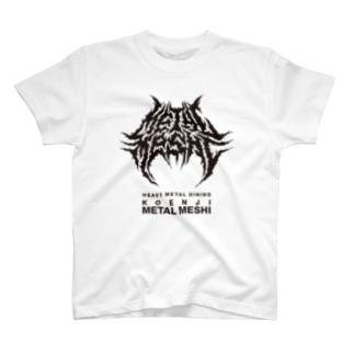 BRUTAL METAL MESHI T-shirts