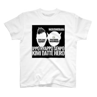 ナスライガー & Raykay コラボ T-shirts