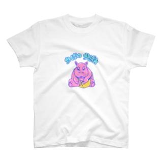かばのかばん T-shirts