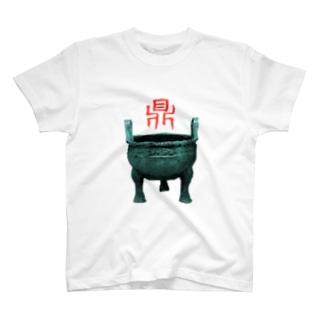 鼎 T-shirts