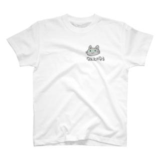 こはくさん/なんとかなる T-Shirt