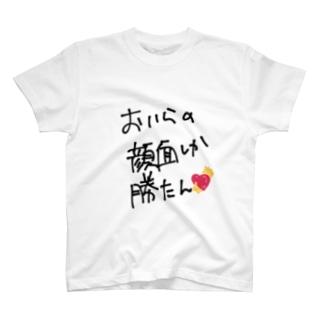 なんぱされるふく。 T-shirts