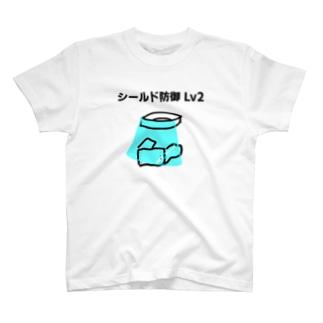 シールド防御 T-shirts