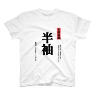 〜半袖〜本格シリーズ T-shirts