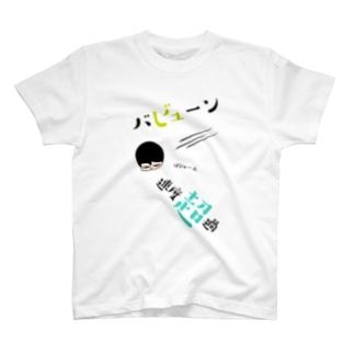 バビューン T-shirts