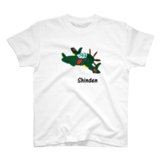 デフォルメ震電 T-shirts