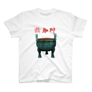 鼎珈琲 T-shirts