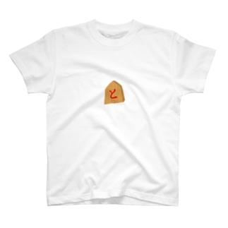 と T-shirts