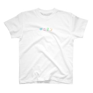 ダニマンt T-shirts