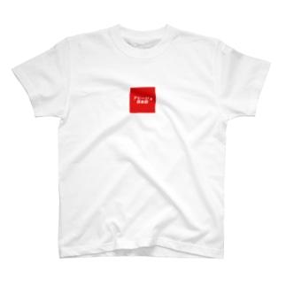hobbymanのアヒージョ倶楽部Tシャツ T-shirts