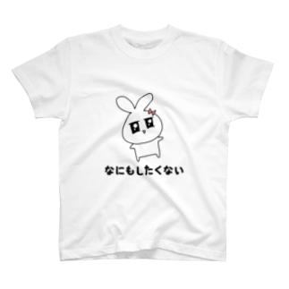 なにもしたくないTシャツ T-shirts