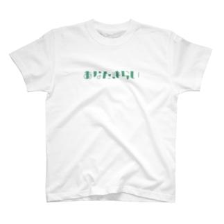 3103(ミートミー)のあなたきらい T-shirts