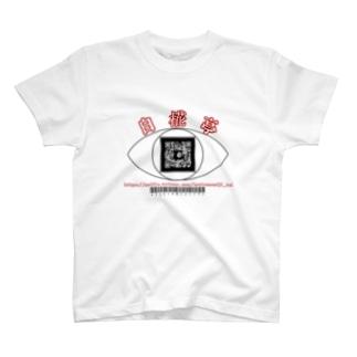 白椛亭 の白椛亭オリジナルグッズ(バーコードver.) T-shirts