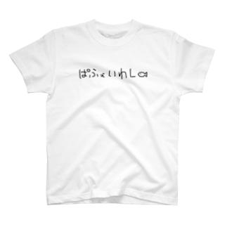 ぱふぇいわし T-shirts