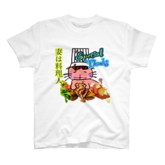 妻は料理人♡ペアTシャツ T-shirts