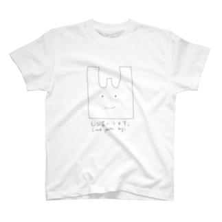 レジ袋いります(黒文字) T-shirts