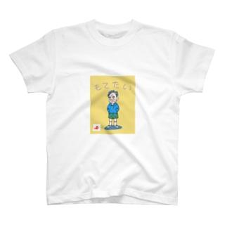 翁ジジイのもてたいジジイ T-shirts