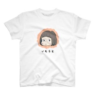 いもうと T-shirts