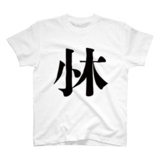 暇戸皇子の小林か小木 T-shirts