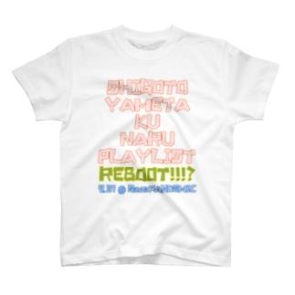 仕事辞めたくなるプレイリスト T-shirts