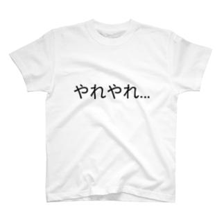 いずみや愚民の「やれやれ…」Tシャツ T-shirts