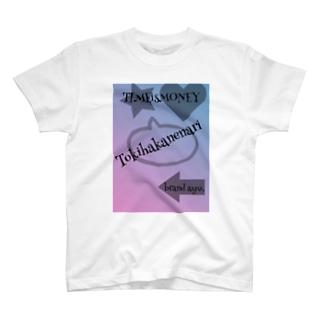 時は金なり ayu. T-shirts