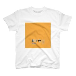 和色コレクション:柑子色(こうじいろ) T-shirts