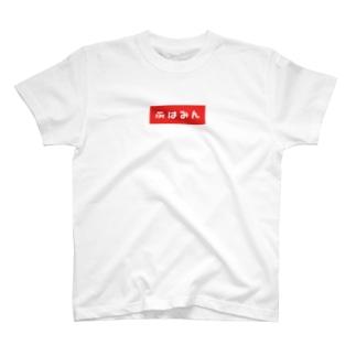 フハハハハのふはみん T-shirts
