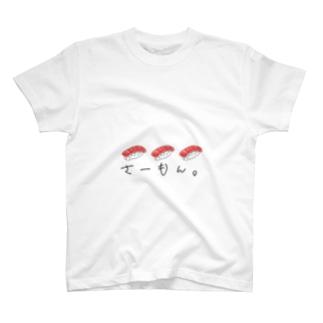 どーも、さーもん。です T-shirts