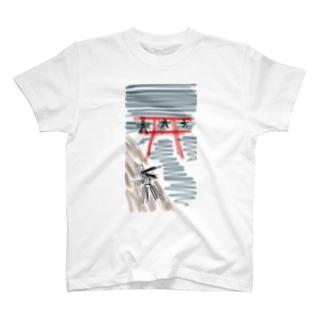 藁人形 T-shirts