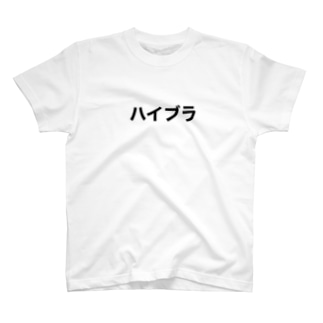ハイブラ T-shirts