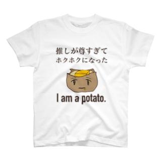 わたしはおいも。 T-shirts