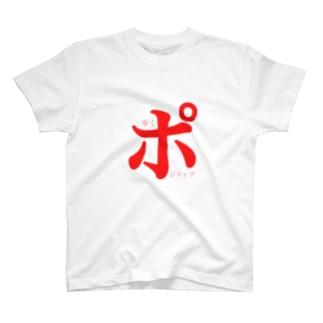 歩くポジティブ T-shirts