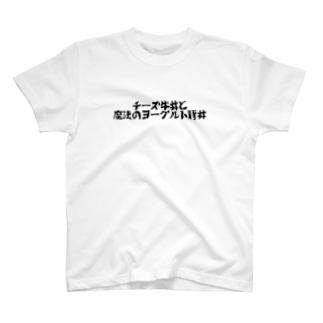 チーズ牛丼と魔法のヨーグルト豚丼 T-shirts
