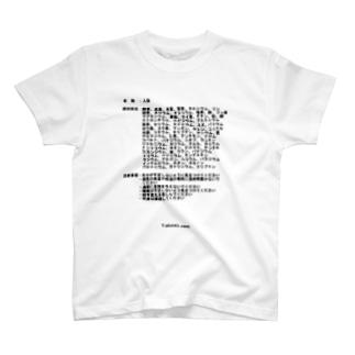 人体 T-shirts