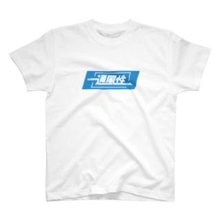 風通し良好シリーズ T-shirts