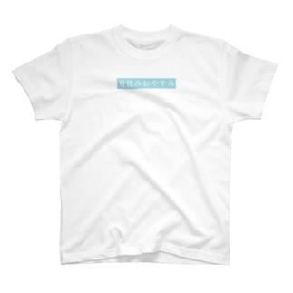 夏休みおやすみ T-shirts