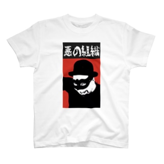 悪の組織 T-shirts