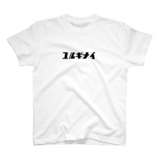 ユルギナイ T-shirts