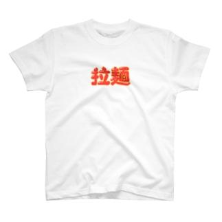 ラーメン拉麺 T-shirts