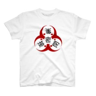 三密バイオハザード T-Shirt