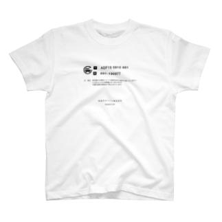 快楽天の技適Tee T-shirts