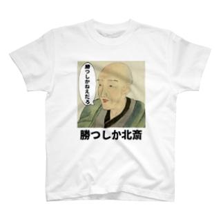 勝つしか北斎 T-shirts