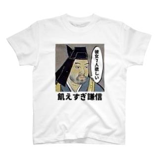 飢えすぎ謙信 T-shirts